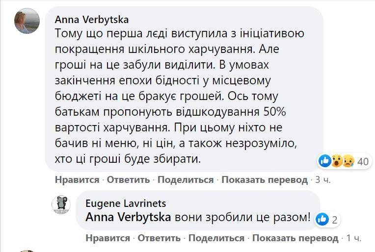 В Николаеве повысили плату за питание в школах и детсадах. Родители в гневе (ДОКУМЕНТ) 7
