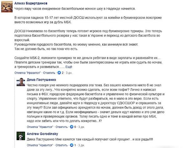 """В николаевской """"Надежде"""" по ночам проходят баскетбольные турниры. Для букмекеров? 11"""