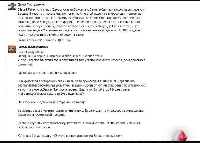 """В николаевской """"Надежде"""" по ночам проходят баскетбольные турниры. Для букмекеров? 13"""
