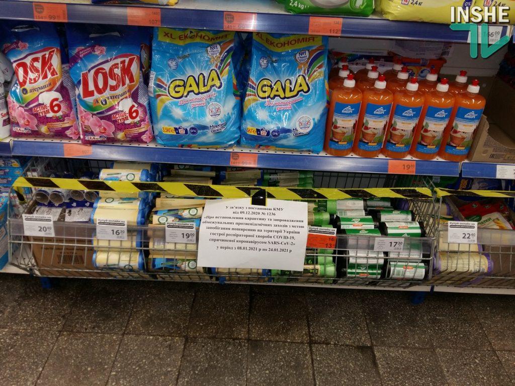 Локдаун. В Николаеве в супермаркетах правильные товары отделили от неправильных - лентами и объявлениями (ФОТО) 7