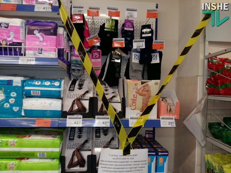 Локдаун. В Николаеве в супермаркетах правильные товары отделили от неправильных — лентами и объявлениями (ФОТО)
