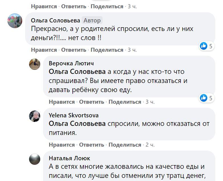 В Николаеве повысили плату за питание в школах и детсадах. Родители в гневе (ДОКУМЕНТ) 5