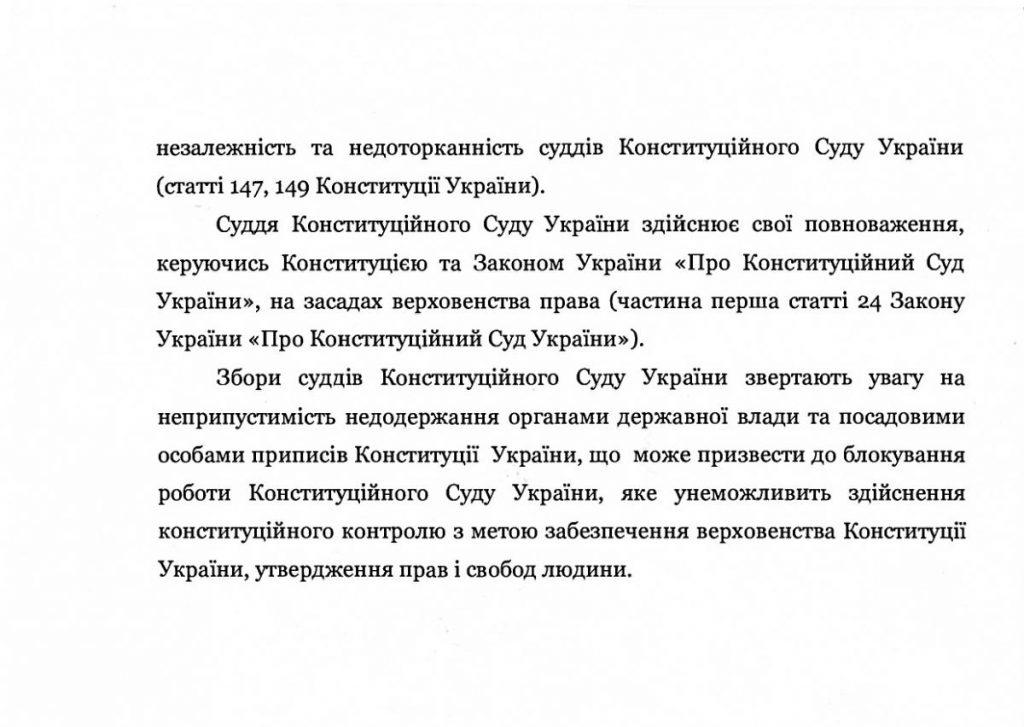 А ось вам. Судьи Конституционного Суда приняли совместное заявление (ДОКУМЕНТ) 3