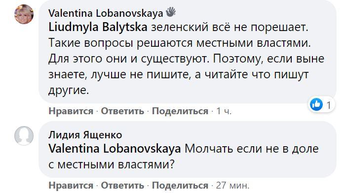 В Николаеве повысили плату за питание в школах и детсадах. Родители в гневе (ДОКУМЕНТ) 9
