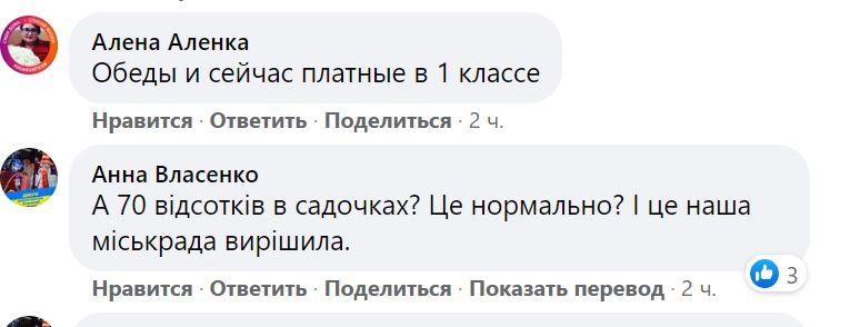 В Николаеве повысили плату за питание в школах и детсадах. Родители в гневе (ДОКУМЕНТ) 13