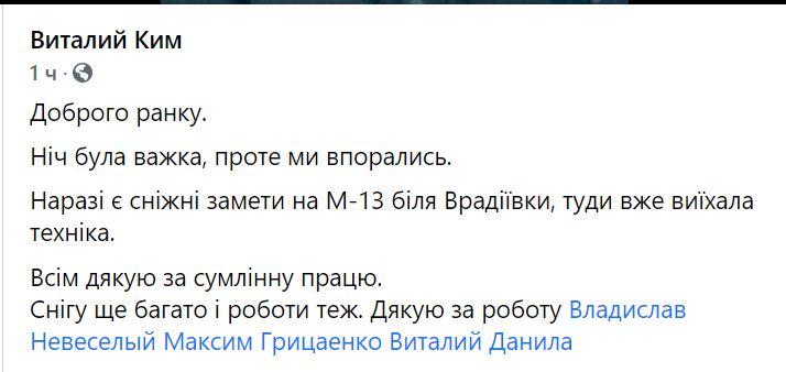 """Глава Николаевской ОГА Виталий Ким: """"Аварийные службы работали всю ночь"""" (ФОТО, ВИДЕО) 15"""