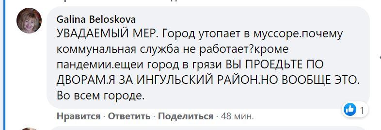 В Николаеве повысили плату за питание в школах и детсадах. Родители в гневе (ДОКУМЕНТ) 15