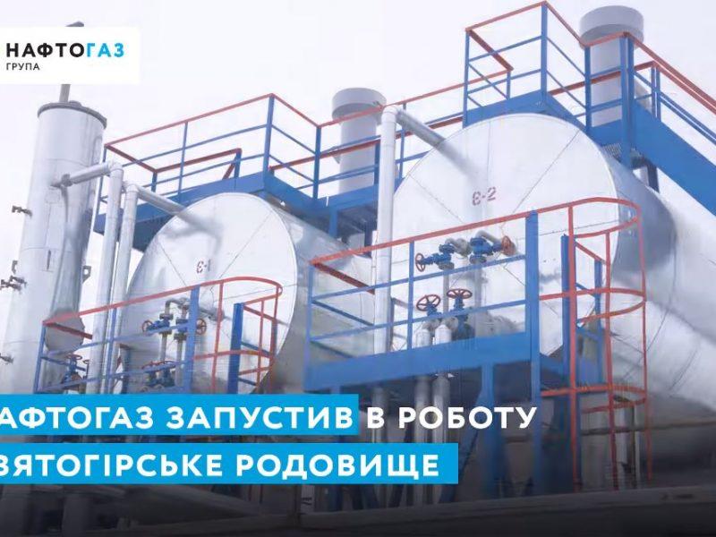 """Нафтогаз сообщил о """"подарке на Маланку"""" – запуске нового месторождения газа (ВИДЕО)"""