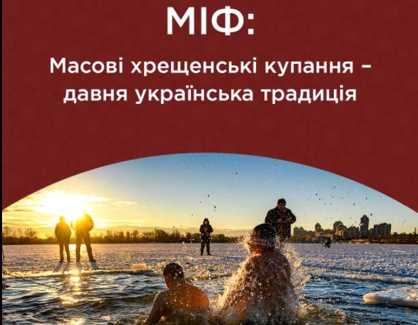 Грехи так просто не смыть. Ныряние в ледяную воду на Крещение — не украинская традиция, — ПЦУ
