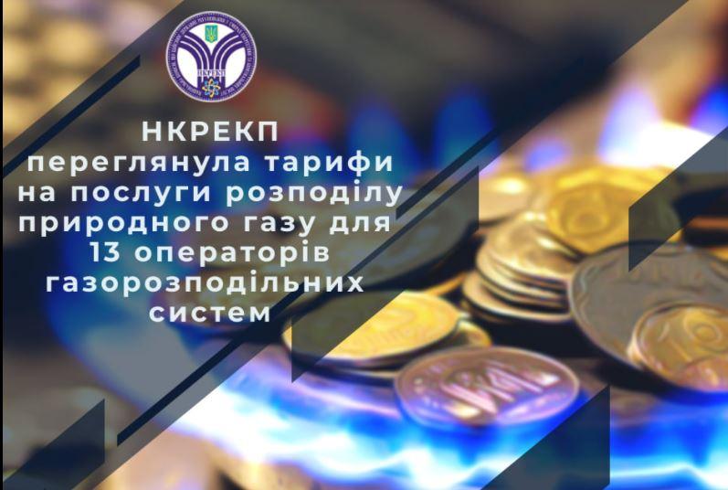 Для «Николаевгаза» тоже. НКРЭКУ снизила тарифы на услуги по распределению газа