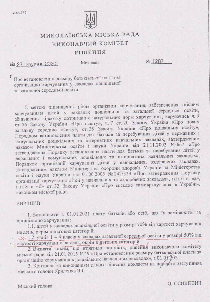 В Николаеве повысили плату за питание в школах и детсадах. Родители в гневе (ДОКУМЕНТ) 1