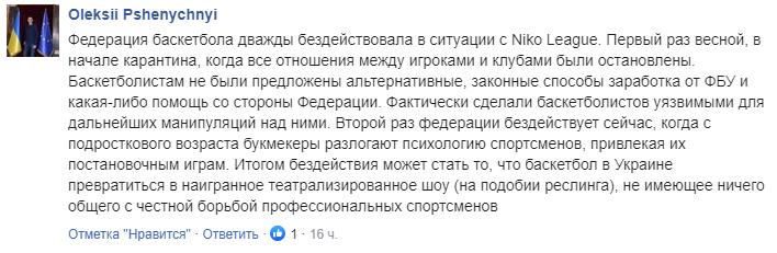 """В николаевской """"Надежде"""" по ночам проходят баскетбольные турниры. Для букмекеров? 15"""