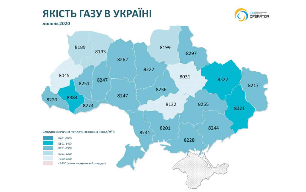 На Николаевщине в ноябре-декабре было самое низкое качество газа (ИНФОГРАФИКА) 17