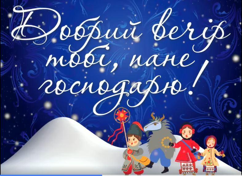 Винник, Пономарев и жена одного из артистов перепели популярную колядку (ВИДЕО)