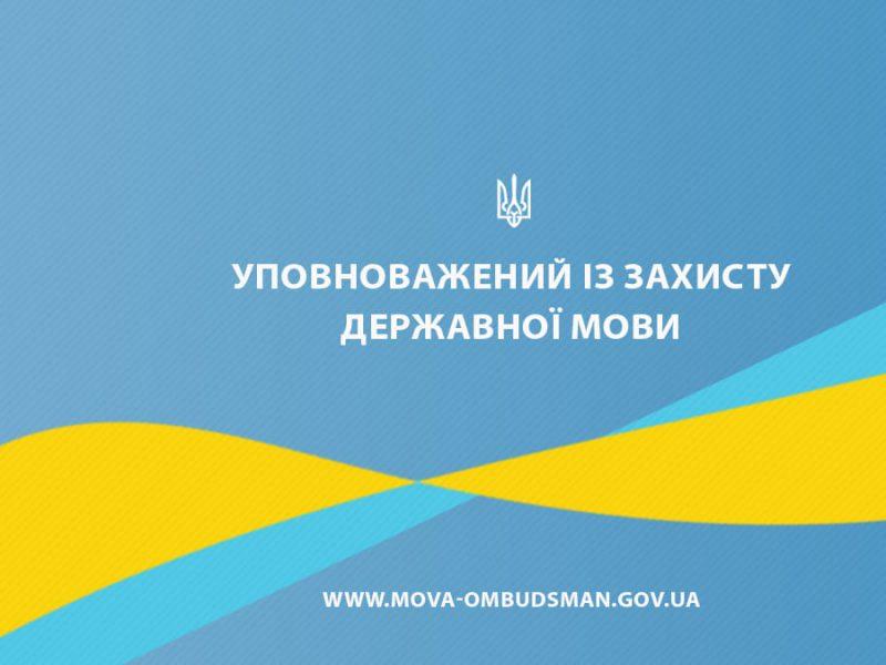 «До сих пор решение о региональном статусе русского языка в Николаеве остается в силе» – языковой омбудсмен