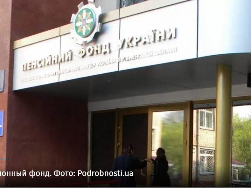 Дефицит Пенсионного фонда составил 13,2 млрд. грн.