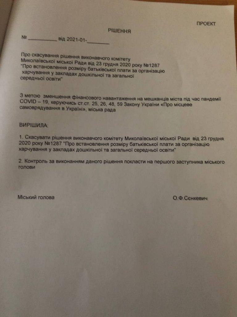 Владислав Чайка требует отменить скандальное решение исполкома, которым увеличена плата за питание детей в школах и детсадах (ДОКУМЕНТ) 3