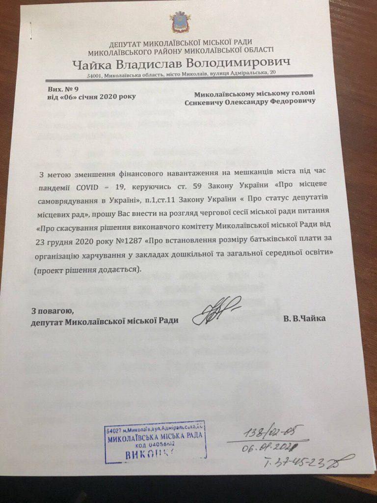 Владислав Чайка требует отменить скандальное решение исполкома, которым увеличена плата за питание детей в школах и детсадах (ДОКУМЕНТ) 1