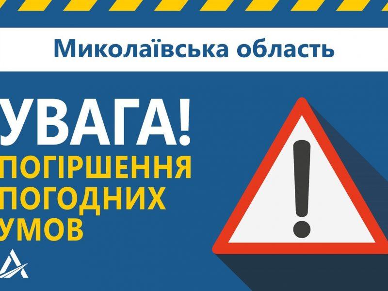 Внимание! Завтра Николаевщине обещают много мокрого снега и шквальный ветер