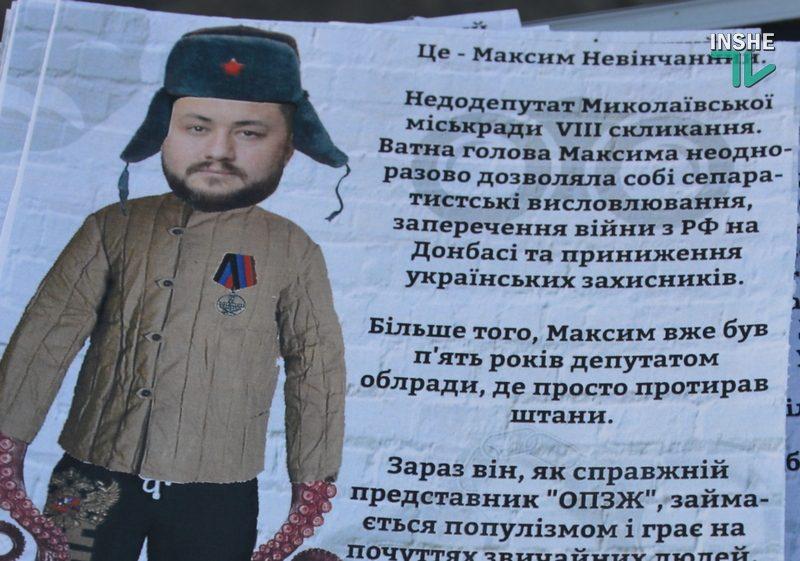 Невенчанный — фрик: в Николаеве прошла акция против депутата горсовета, внесенного в базу «Миротворца» (ФОТО, ВИДЕО)