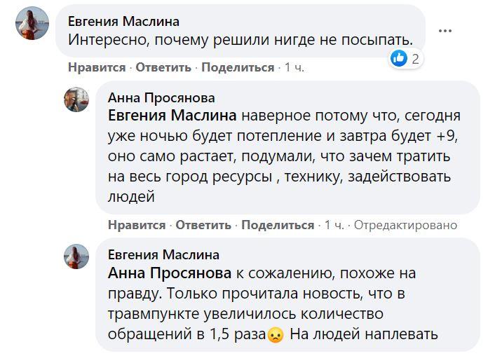 Николаев в ледяной глазури. Что говорят николаевцы (ФОТО) 23