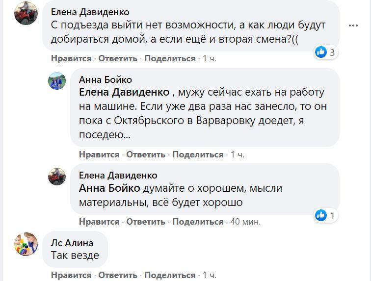 Николаев в ледяной глазури. Что говорят николаевцы (ФОТО) 25