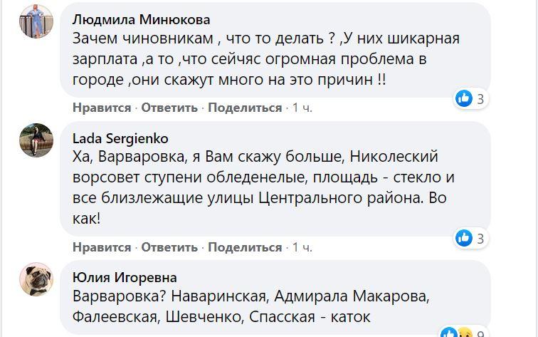 Николаев в ледяной глазури. Что говорят николаевцы (ФОТО) 29