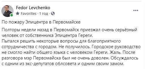 """Сожжённый в Первомайске """"Эпицентр"""" не был официально введен в эксплуатацию - СМИ 1"""
