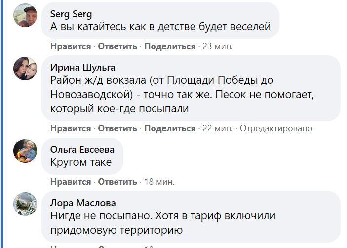 Николаев в ледяной глазури. Что говорят николаевцы (ФОТО) 9