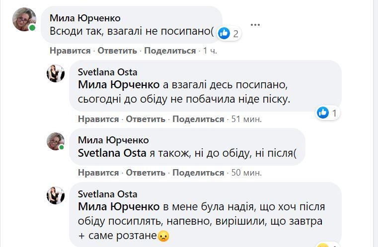 Николаев в ледяной глазури. Что говорят николаевцы (ФОТО) 13