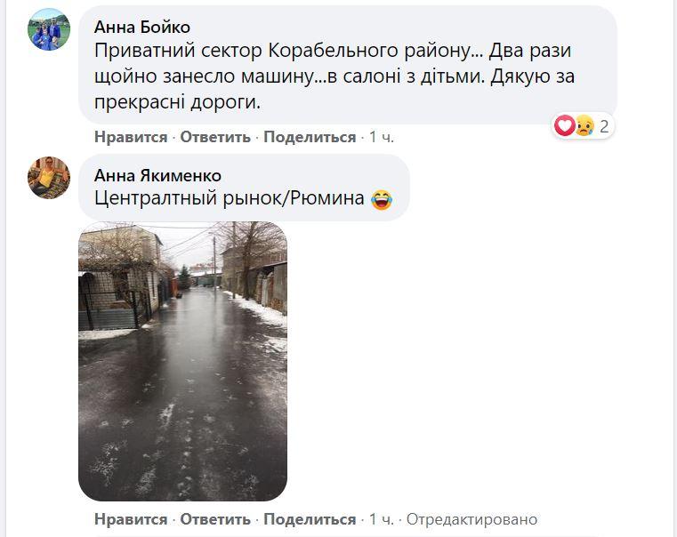 Николаев в ледяной глазури. Что говорят николаевцы (ФОТО) 19
