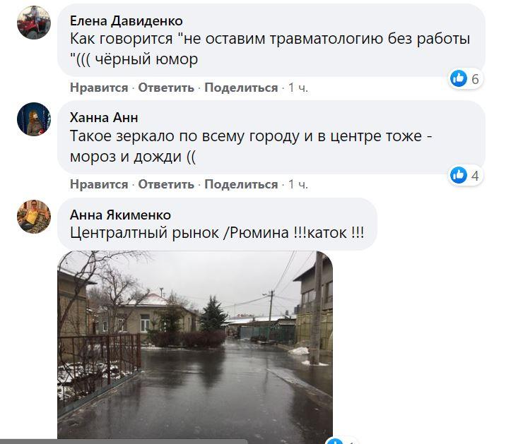 Николаев в ледяной глазури. Что говорят николаевцы (ФОТО) 21