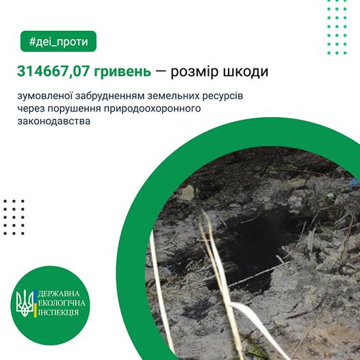 В Николаеве предприятие заплатит почти 315 тыс.грн. штрафа за загрязнение природной среды