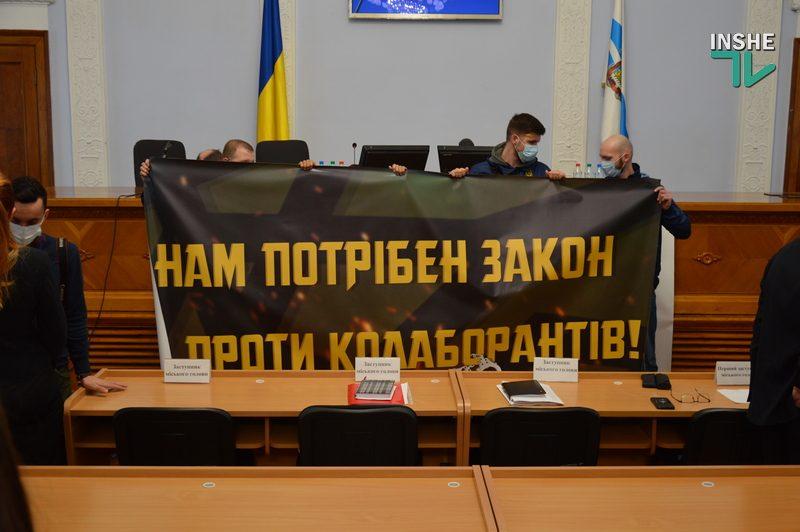 «Земельная» сессия Николаевского горсовета: депутатов встретили баннеры о тарифах и коллаборантах (ФОТО)