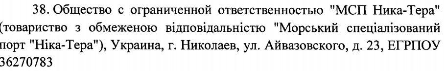 В РФ обновили санкционный список украинских компаний, в нем по-прежнему 3 николаевских предприятия 1