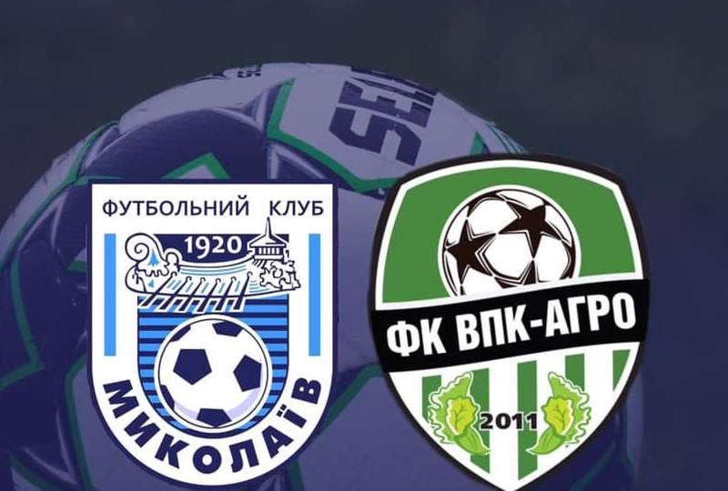 В контрольном матче МФК «Николаев» одолел «одноклассников» — «ВПК-Агро»