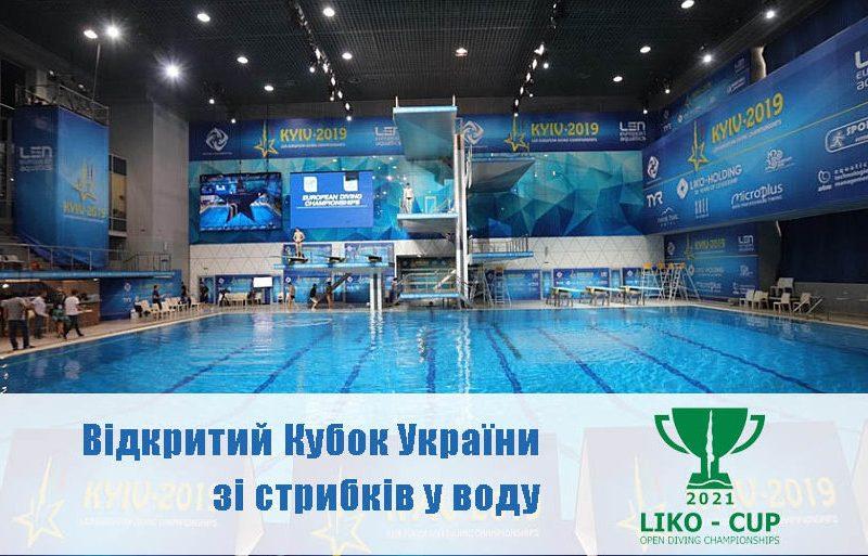 Открытый Кубок Украины по прыжкам в воду: у николаевцев уже есть награды