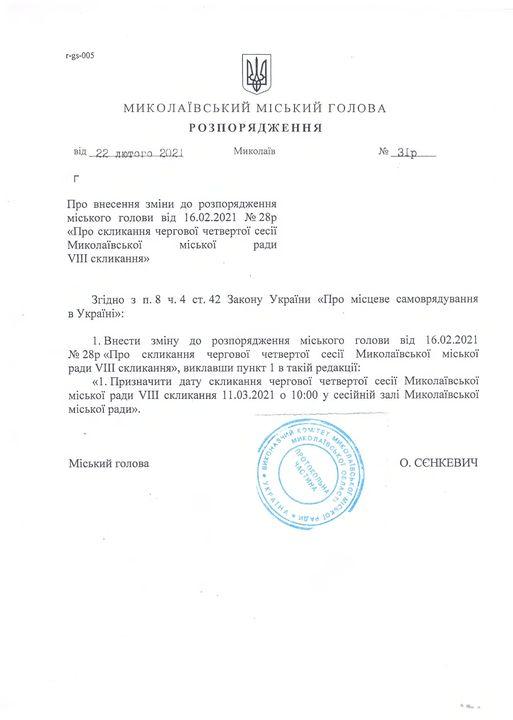 Земельная сессия Николаевского горсовета перенесена на после праздника (ДОКУМЕНТ) 1