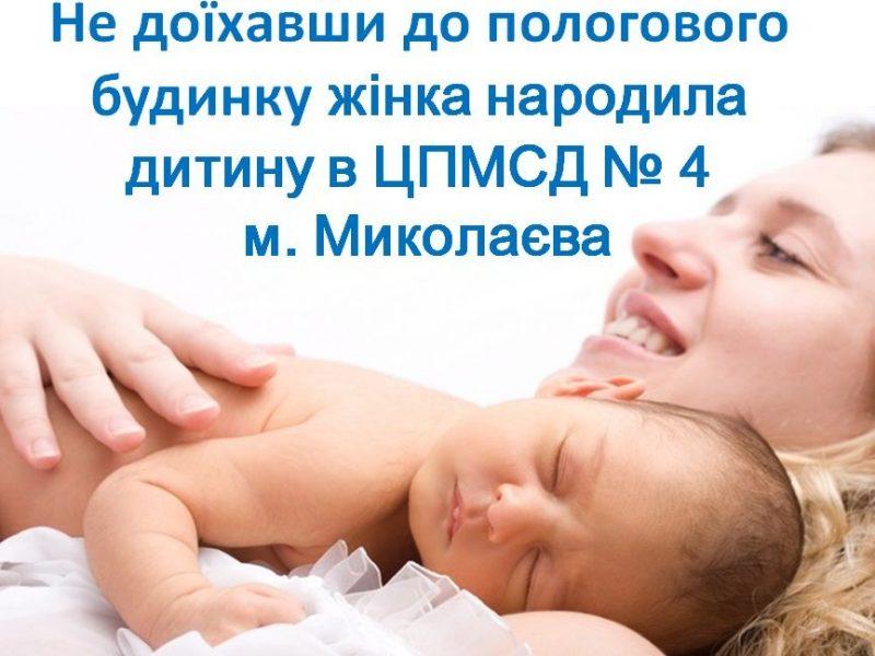 В роддом не успевали: в Николаеве у женщины приняли роды в поликлинике
