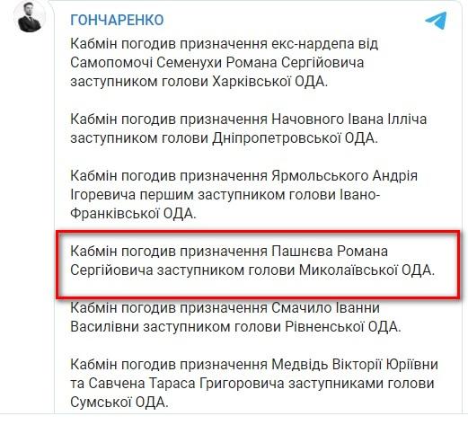 Кабмин согласовал кандидатуру Романа Пашнева заместителем губернатора Николаевщины 1