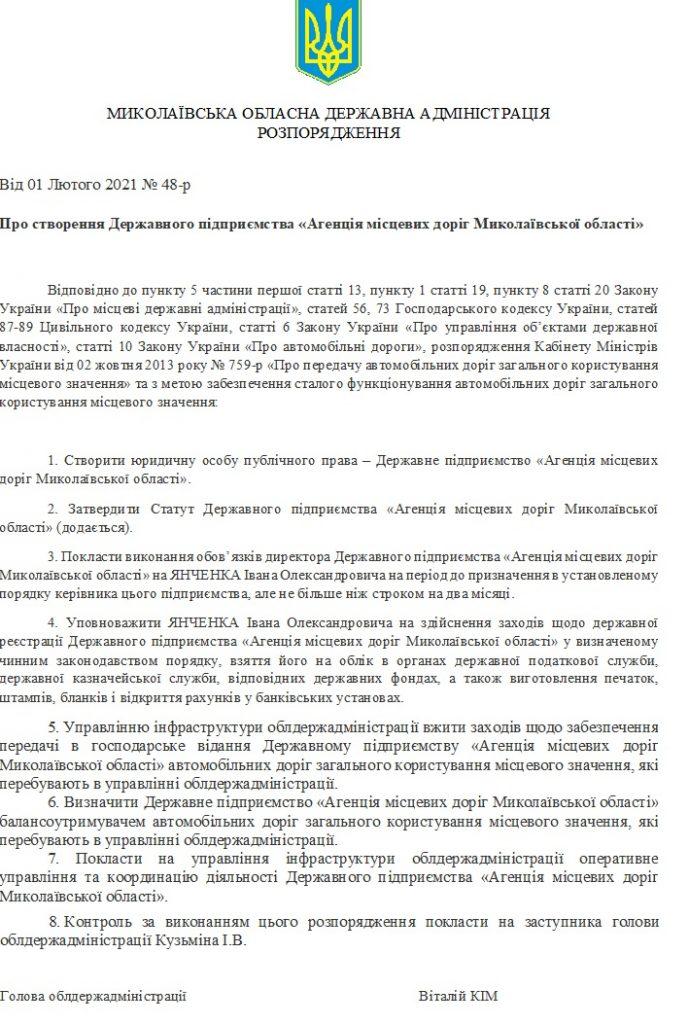 Николаевская ОГА создала Агентство местных дорог 1