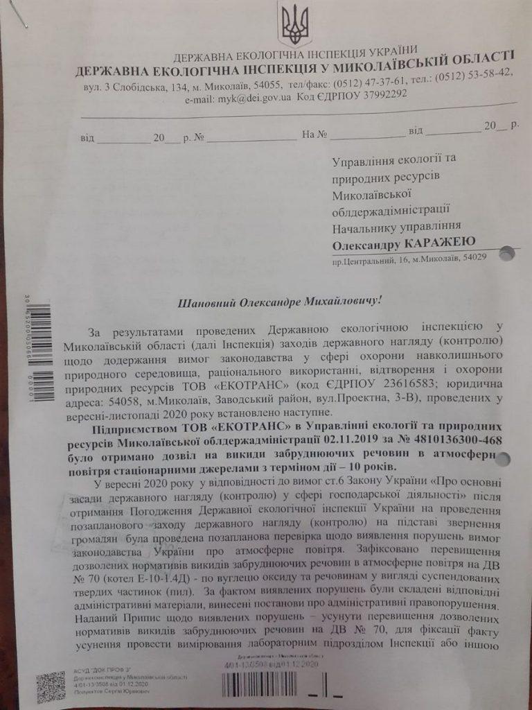 """Госэкоинспекция еще в декабре просила Каражея аннулировать лицензию """"Экотранса"""" (ДОКУМЕНТ) 1"""