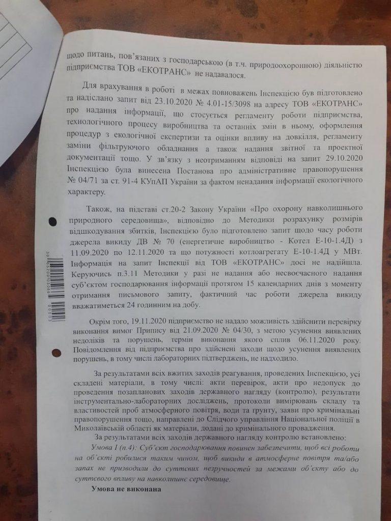 """Госэкоинспекция еще в декабре просила Каражея аннулировать лицензию """"Экотранса"""" (ДОКУМЕНТ) 5"""