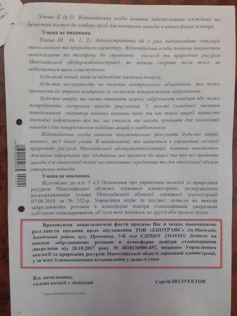 """Госэкоинспекция еще в декабре просила Каражея аннулировать лицензию """"Экотранса"""" (ДОКУМЕНТ) 7"""