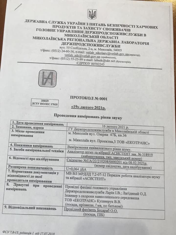 "На Намыве шумит не ""Экотранс"", Кормышкин показал документ 1"