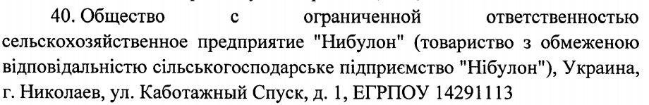 В РФ обновили санкционный список украинских компаний, в нем по-прежнему 3 николаевских предприятия 3