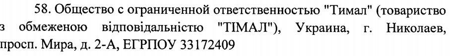 В РФ обновили санкционный список украинских компаний, в нем по-прежнему 3 николаевских предприятия 5