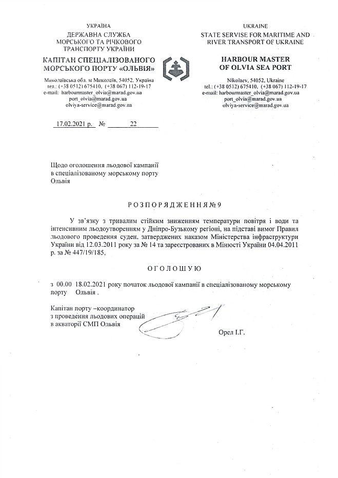 Второй раз за сезон в портах Николаева объявлена ледовая кампания (ФОТО) 5