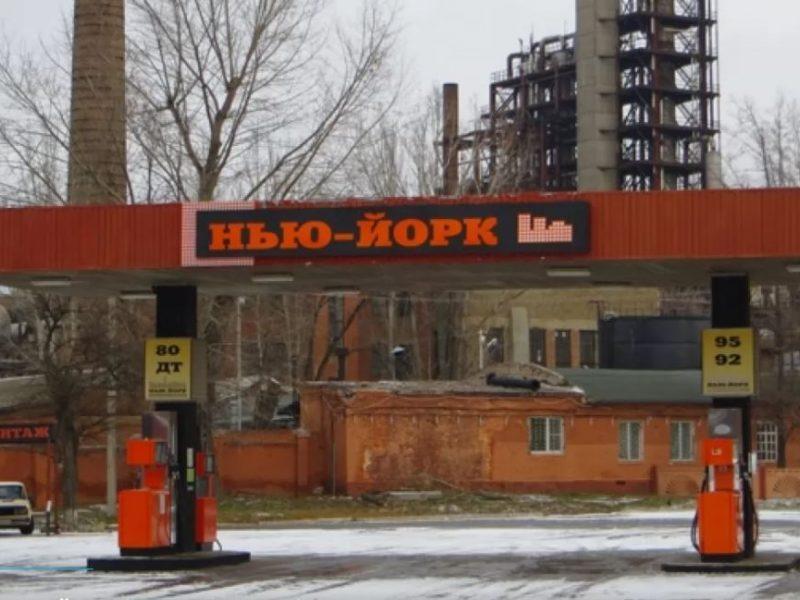 Теперь это Нью-Йорк. Жителям поселка в Донецкой области вернули историческое название