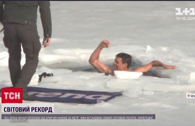 Рекорд. Чех проплыл подо льдом 80 метров (ВИДЕО)